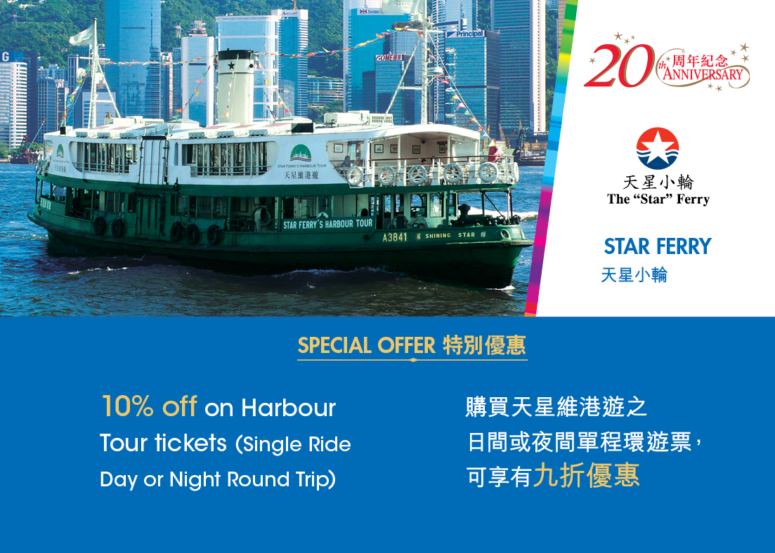 Special Offer of Harbour Tour
