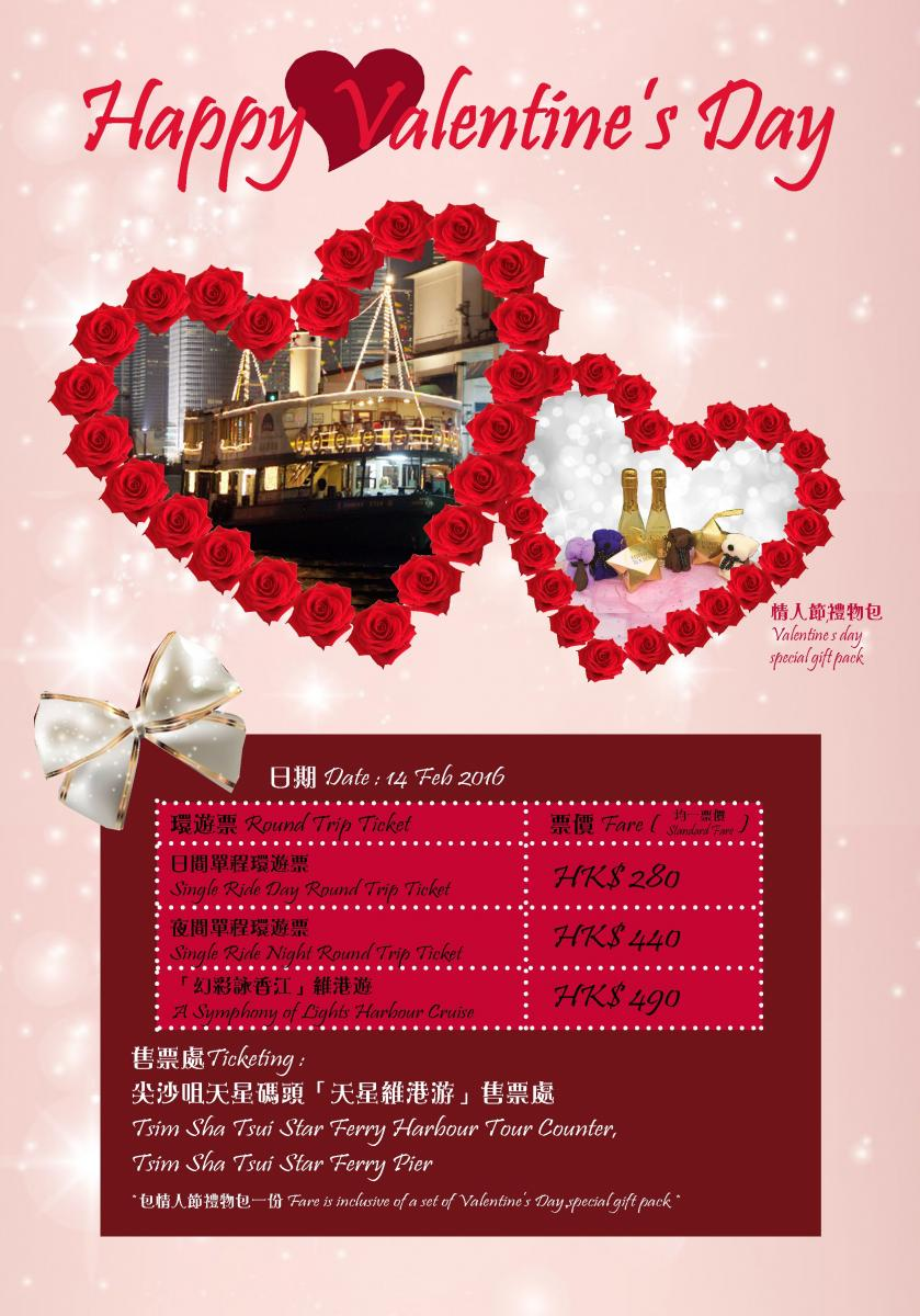 Star Ferry's Valentine's Package 2016