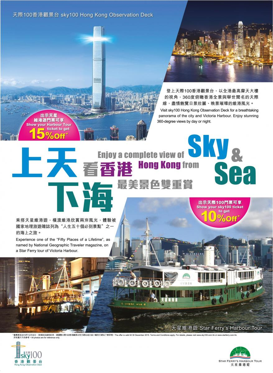 Star Ferry's Harbour Tour and sky100 Hong Kong Observation Deck Jointly Present Ticket Discount