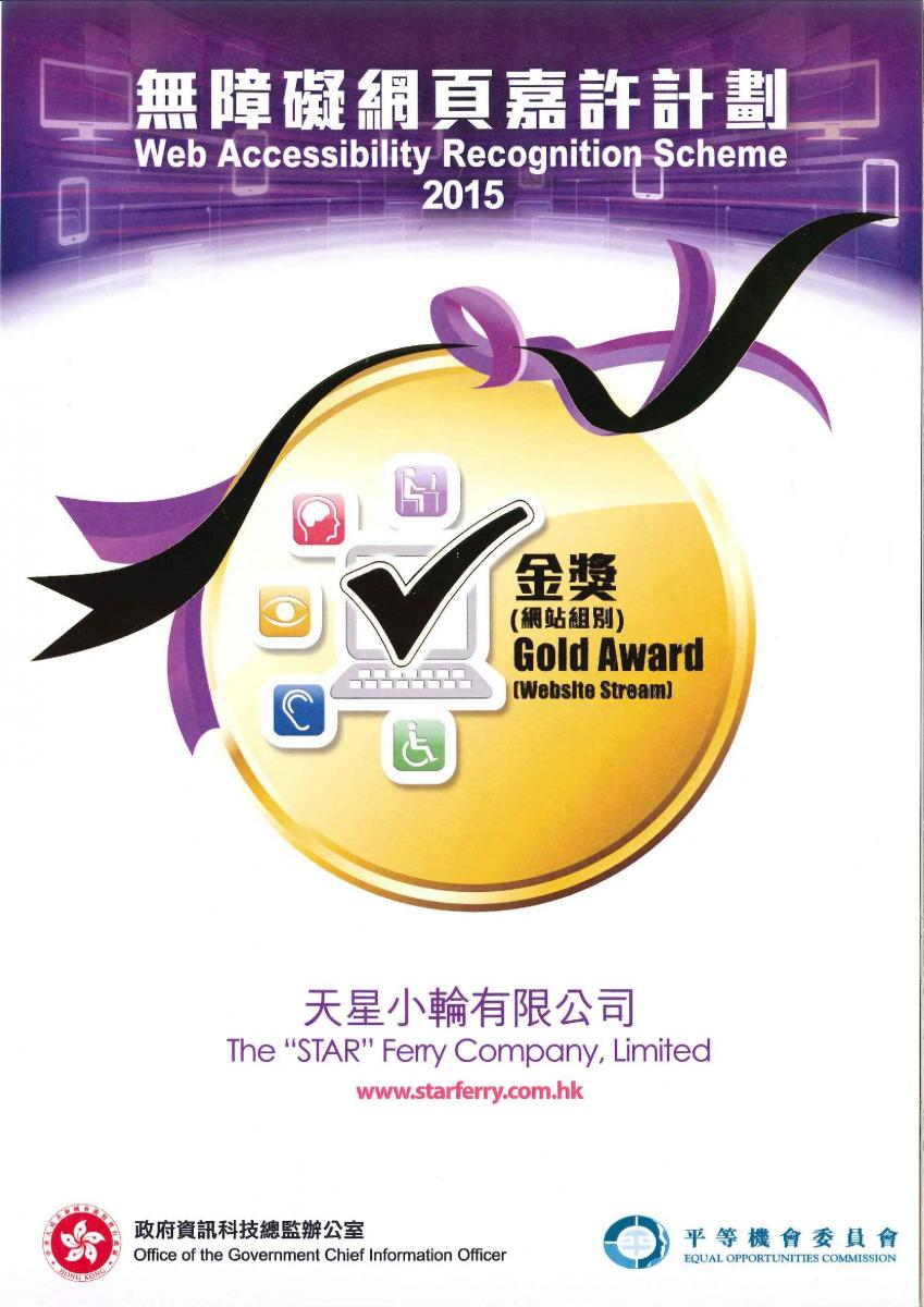Web Accessibility Recognition Scheme 2014 Gold Award